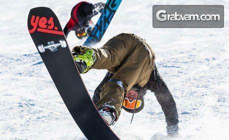 Наем на ски или сноуборд оборудване за 1 ден в Чепеларе - за дете или възрастен