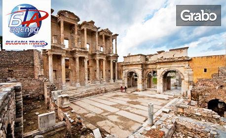 Посети Егейска Турция през Февруари! 4 нощувки със закуски и вечери в Кушадасъ, плюс транспорт
