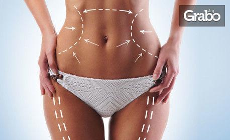 Вакуум, кавитация и RF на зона по избор от тялото - 1 или 6 процедури