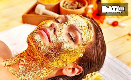 Дълбоко почистване на лице, диамантена алгомаска със сребро, златна алгомаска или anti-age терапия със злато и фитохормони