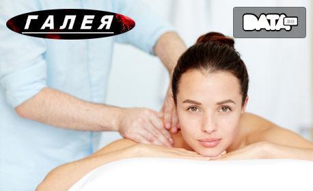 Релаксиращ филипински масаж на цяло тяло