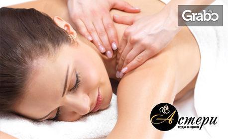 Лечебен масаж по избор - на гръб, ръце, вратна яка и кръст или на цялото тяло