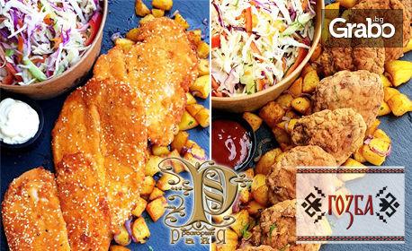 1.5кг хапване за вкъщи! Пилешко филе или 10 пържени кюфтета с картофки и салата, или печено свинско с пюре и зеленчуци