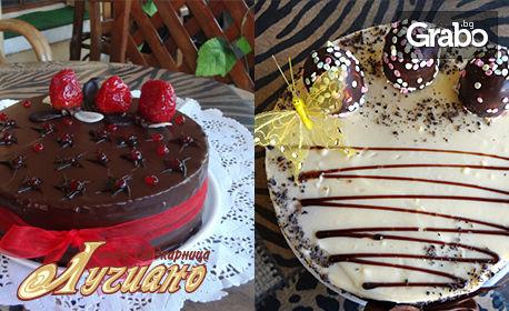 Торта по избор - Еклерова целувка или Шоколадова с ягоди