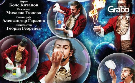 """Балонено шоу за деца """"Сапунена фантазия"""" на 2 Октомври"""