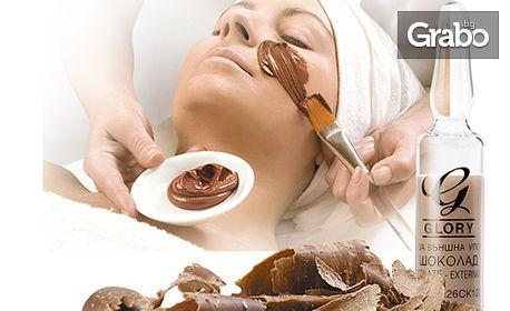 Шоколадова или хиалуронова терапия за лице с продукти Algologie