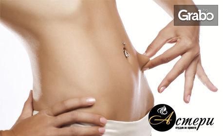 3 или 5 процедури ултразвукова кавитация и RF лифтинг, плюс вакуумен или лимфодренажен масаж на две зони по избор