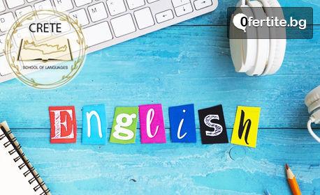 Онлайн курс по английски, немски или гръцки език - ниво по избор