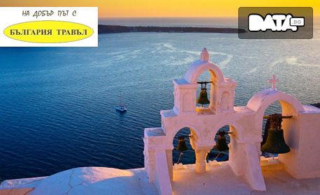 Last minute екскурзия до остров Санторини и Атина! 4 нощувки със закуски, плюс транспорт