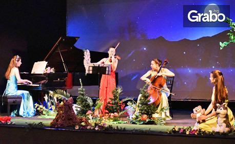 """Концерт за най-малките! """"Музиката разказва"""" със специалното участие на Ицко Финци - на 25 Септември"""