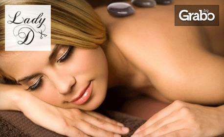Масаж на цяло тяло с вулканични камъни или ултразвуково почистване на лице и оформяне на вежди