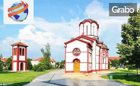За празника на баницата в Сърбия! Еднодневна екскурзия до Пирот и Бела паланка, с концерт на Неда Украден и Ана Бекута