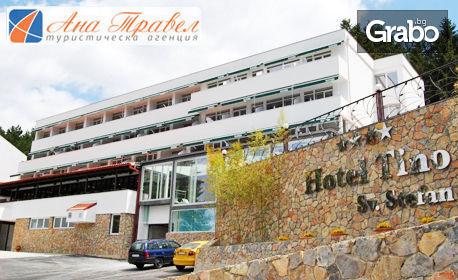 За Нова година в Охрид! 3 нощувки със закуски и вечери, едната празнична, в SPA хотел Тино Свети Стефан 4*