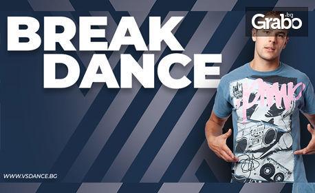 4 посещения на хип-хоп за деца и възрастни, К-поп или Break Dance