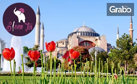 Екскурзия до Истанбул за Фестивала на лалетата! 2 нощувки със закуски, плюс транспорт и посещение на Одрин