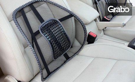 Анатомична облегалка за автомобилна седалка или офис стол