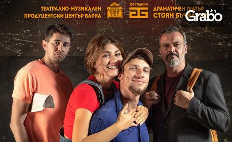 """Спектакълът """"Владимир"""" на 28 Август"""