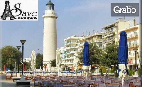 Един ден в Северна Гърция! Екскурзия до Александруполис на 1 или 2 Август