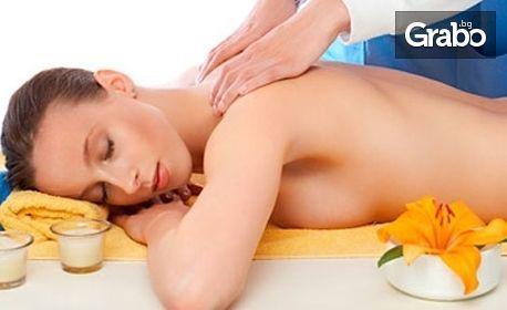 Лечебен или релаксиращ масаж на гръб