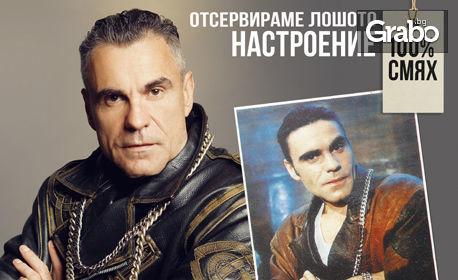 """Гледайте """"Мемоарите на един Въргал"""" - на 5 Ноември, със специалното участие на Верислав Димитров - Ферди"""