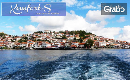 Посети Македония! Екскурзия до Охрид, Струга и Скопие с 2 нощувки, закуски, обяд, транспорт и възможност за Албания