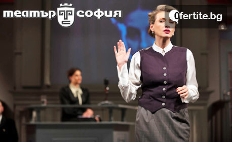 """Лилия Маравиля и Дария Симеонова в постановката """"Нощта на 16 Януари"""" - 10 Октомври"""