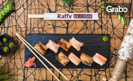 Raffy Bar & Gelato: 33% отстъпка
