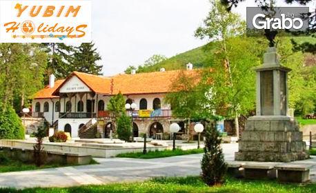За 22 Септември в сръбския курорт Сокобаня! 2 нощувки със закуски, обеди и вечери - едната празнична