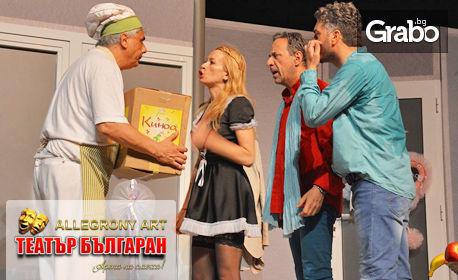 """Комедията """"Два билета за Париж"""" с режисьор Робин Кафалиев, на 27 Ноември"""