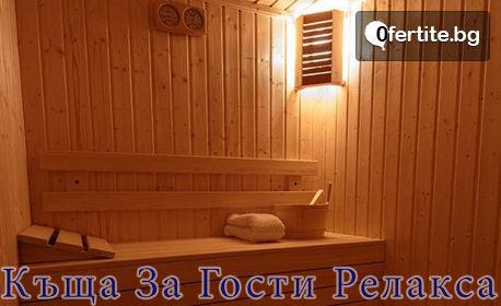 През Юни и Юли в Сапарева баня! 2 нощувки със закуски за двама, плюс релакс зона