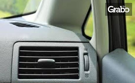 Пълно почистване, тест и зареждане на климатична система на лек автомобил