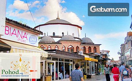 Екскурзия до Охрид за празника Водици! Нощувка със закуска, плюс транспорт и посещение на Скопие