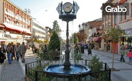 Еднодневна екскурзия до Одрин през Януари или Февруари