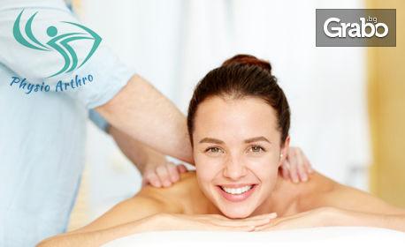 Дълбокотъканен, релаксиращ, точков или мускулен частичен масаж