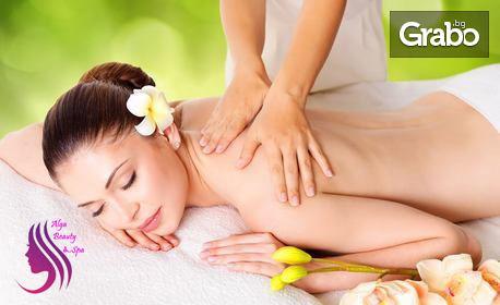 Лечебен физиотерапевтичен масаж с магнезиево олио - за облекчаване на болки във врата, гърба и кръста