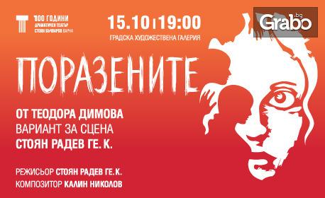 """Спектакълът """"Поразените"""" от Теодора Димова - на 15 Октомври"""