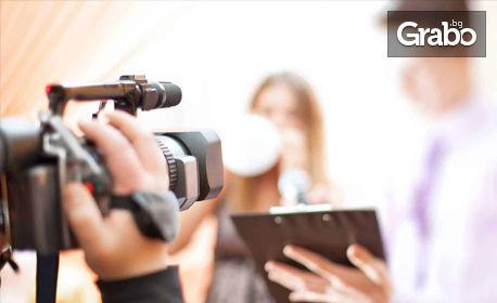 1 или 2 часа видеозаснемане на събитие, плюс обработено видео