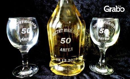 Гравирана с лично послание чаша или бутилка вино, шампанско или ракия