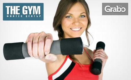 Влез във форма! Месечна фитнес карта за неограничен достъп