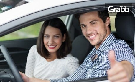 Шофьорски курс за категория В - за автомобил с механични или автоматични скорости