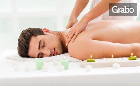 Магнитотерапия за профилактика на опорно-двигателния апарат - без или със лечебен масаж на цяло тяло