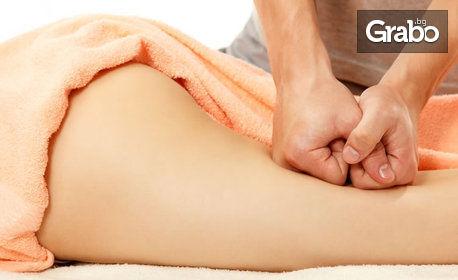 Масаж по избор - на лице, шия и деколте, на тил, на гръб, на цяло тяло или антицелулитен