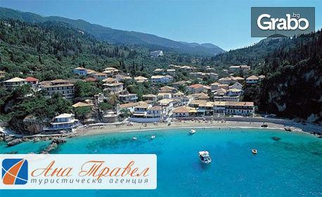 Екскурзия до о. Лефкада, Гърция! 4 нощувки със закуски в хотел 3*
