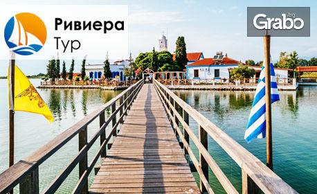 На плаж в Гърция! Еднодневна екскурзия до Фанари и Комотини
