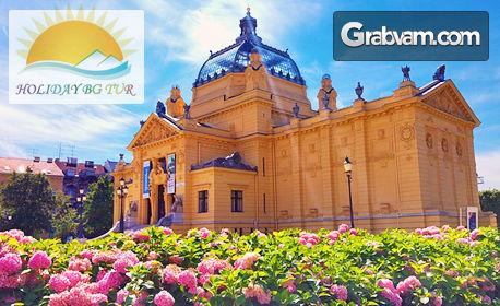Екскурзия до Загреб, Любляна и Белград! 3 нощувки със закуски, плюс транспорт и възможност за Плитвичките езера