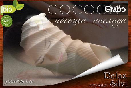 """Mасаж на цяло тяло """"Cocoon"""" с етерични масла"""