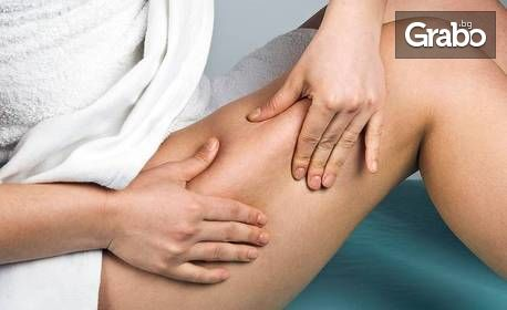 Кавитация на проблемни зони по избор - без или със антицелулитен масаж с вендузи
