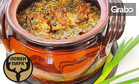 Великденски вкус! 2кг Агнешко с ориз и спанак в гърне