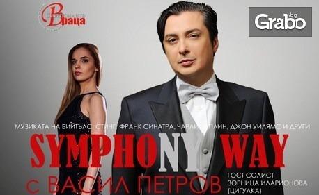 "Концерт на Васил Петров и Врачанска филхармония ""Symphony Way"" 11 Август"