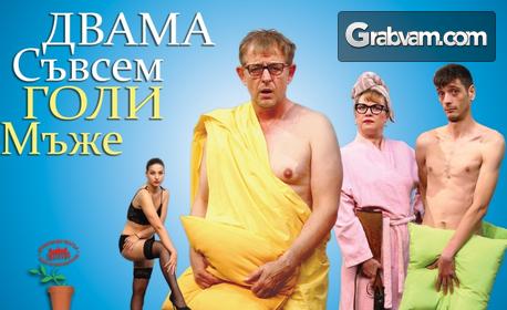 """Комедията """"Двама съвсем голи мъже"""" - на 30 Септември"""